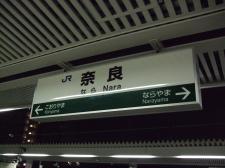 DSCF1930_225 nara
