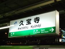 DSCF1937_225 kyuh