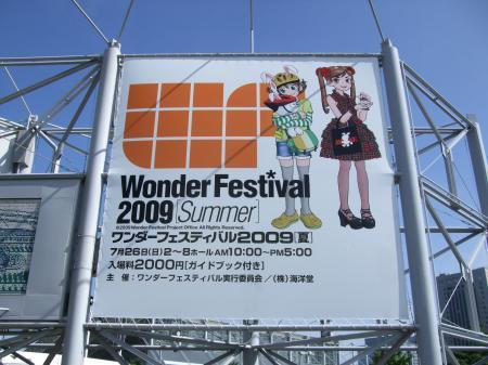 WF2009夏