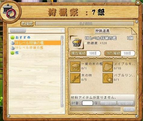 Maple110810_215646.jpg