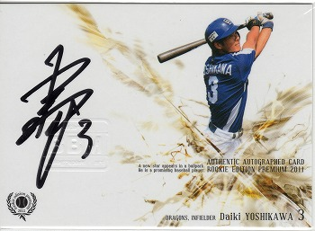yoshikawa122.jpg