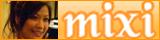 秋花mixiページ