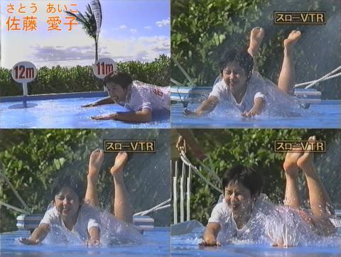 佐藤愛子  ドキッ!真夏の夢丸ごとハワイ水泳大会12