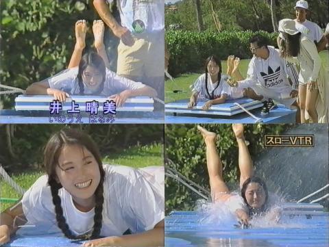 井上晴美  ドキッ!真夏の夢丸ごとハワイ水泳大会12