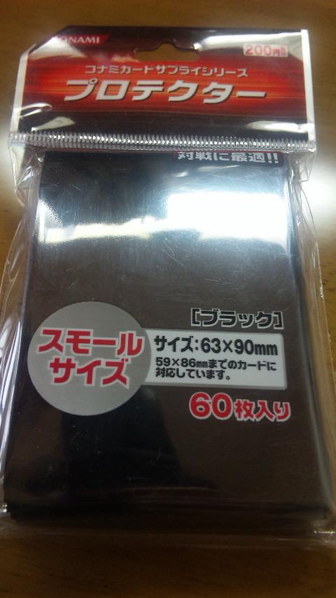 遊戯王コナミカードサプライシリーズ黒63