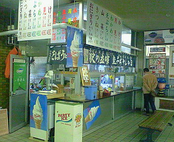 富良野駅待合室店舗