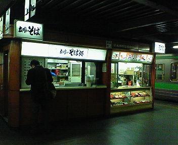 札幌駅5・6番線店舗