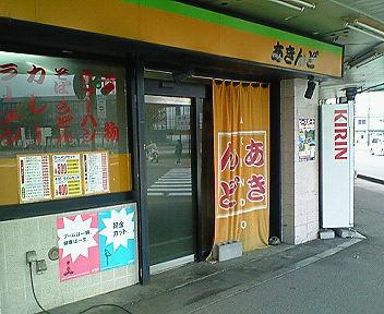 岩見沢駅前2店舗