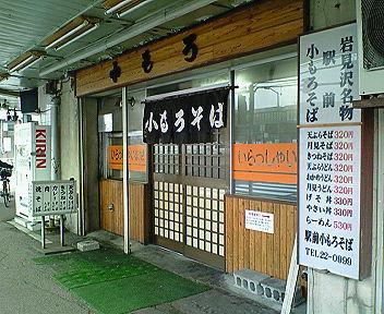 岩見沢駅前店舗
