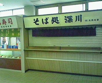 深川駅待合室店舗