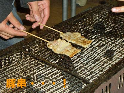 豚串・・・お土産