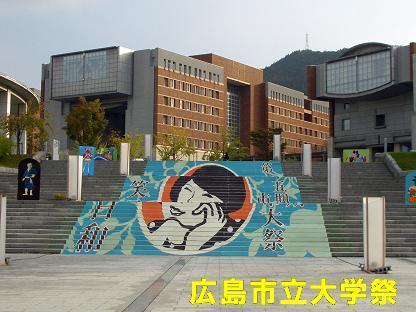 市立大学祭