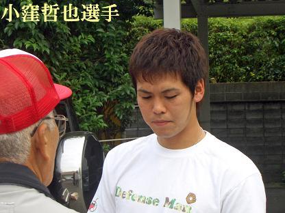 小窪哲也選手