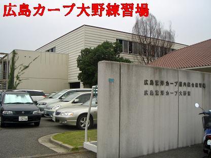 広島カープ大野練習場