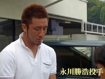 永川勝浩投手
