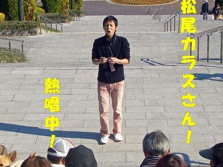 松尾カラスさん