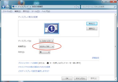 Windows7を入れたMacBookAir11をプロジェクタに繋ぐ(2)