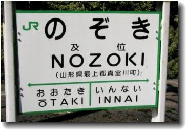 nozoki7656743