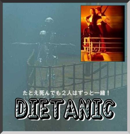 diepanic124