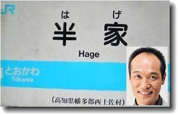hageeki8