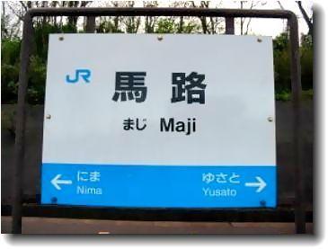 majieki9