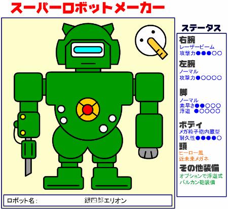 robotomaker44578