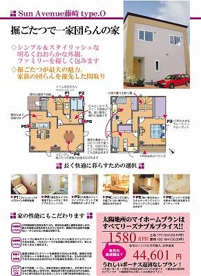 藤崎O のコピー