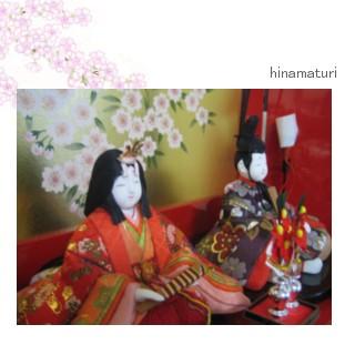 ひなまつり2011