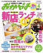タウン情報おかやま 2011.4月号(3/25発売)