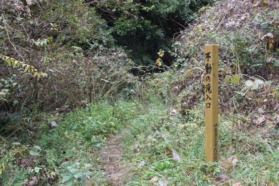 不動滝の入口