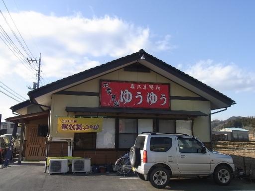 奥久慈膳所「ゆうゆう」