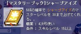 Maple0463.jpg