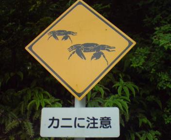 カニ注意の標識