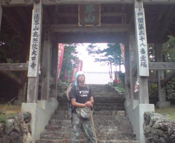 二十八番「大日寺」