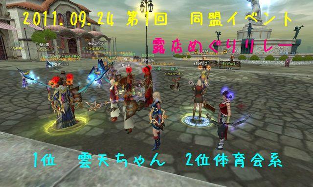 SRO[2011-09-25 00-56-34]_19