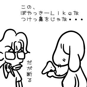ぼやっきー