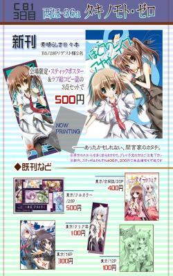 c81_oshina_takinomotozero_20111225000807.jpg