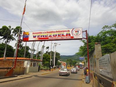 ベネズエラ国境へ