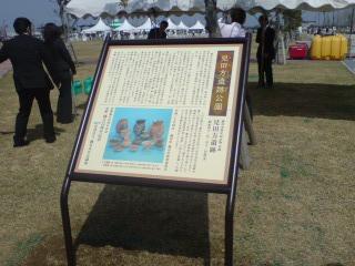 見田方遺跡