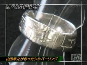 山田孝之が作った指輪