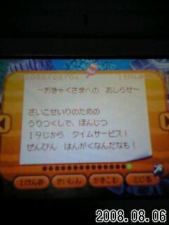 20080806213657