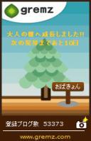 5本目20110123