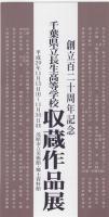 2008 11,15 長生高校120周年記念美術展DM_R