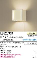 LB82536K.jpg