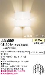 LB85860.jpg