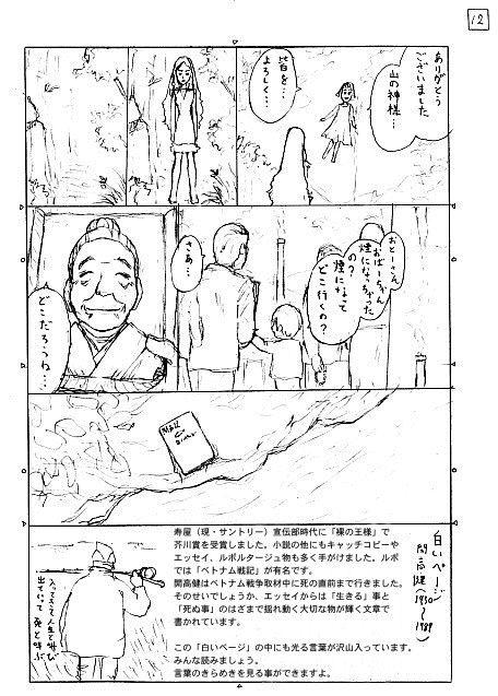 白いぺ-じ12改