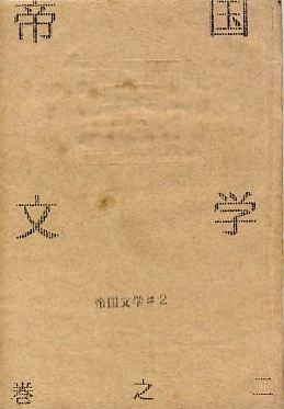 teikoku 2