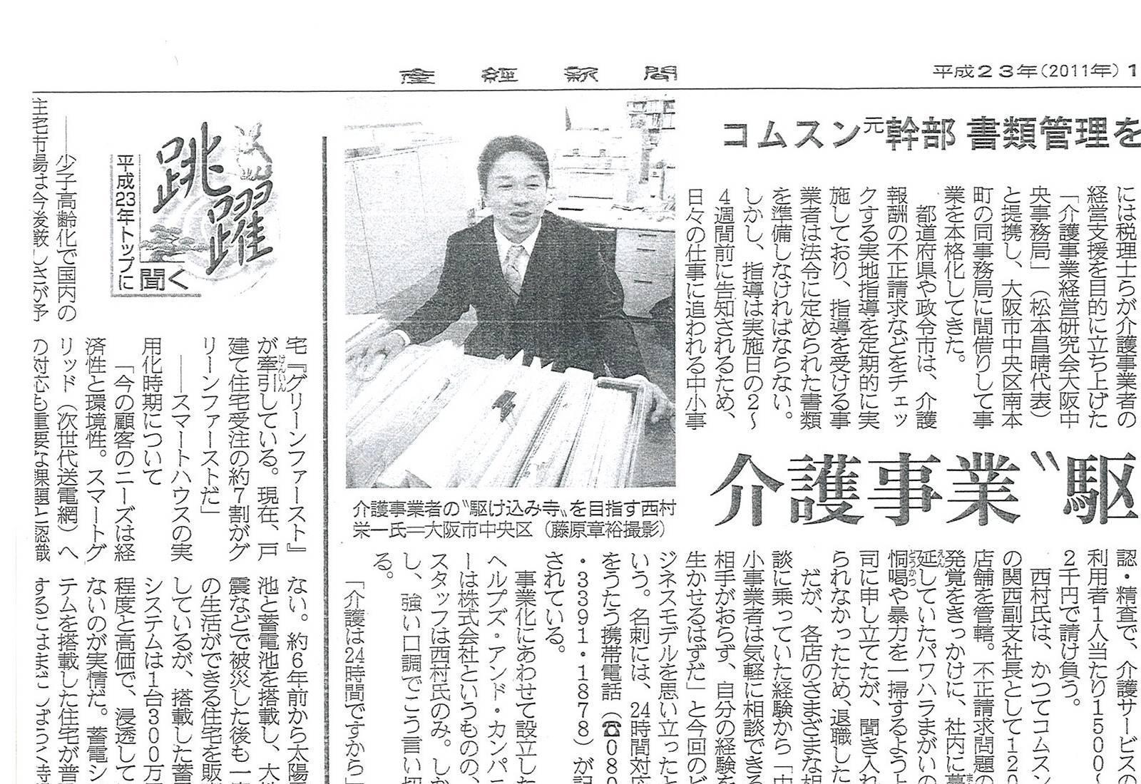 産経新聞様2011.1-2