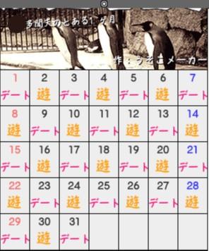 多聞カレンダー
