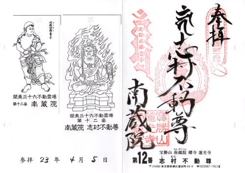 110408shimura13.jpg